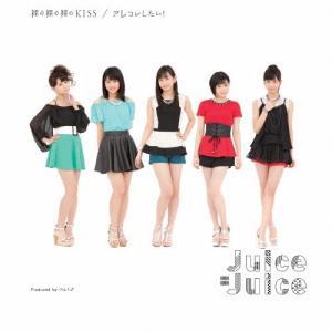 裸の裸の裸のKISS/アレコレしたい!(通常盤B)/Juice=Juice[CD]【返品種別A】|joshin-cddvd