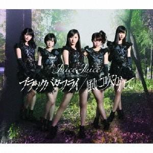 ブラックバタフライ/風に吹かれて(通常盤A)/Juice=Juice[CD]【返品種別A】|joshin-cddvd