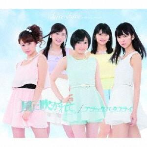ブラックバタフライ/風に吹かれて(通常盤B)/Juice=Juice[CD]【返品種別A】|joshin-cddvd