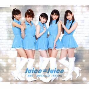 背伸び/伊達じゃないよ うちの人生は(通常盤A)/Juice=Juice[CD]【返品種別A】|joshin-cddvd