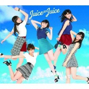 背伸び/伊達じゃないよ うちの人生は(通常盤B)/Juice=Juice[CD]【返品種別A】|joshin-cddvd