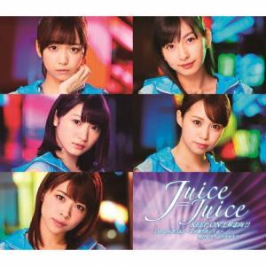 Dream Road〜心が躍り出してる〜/KEEP ON 上昇志向!!/明日やろうはバカやろう(通常盤B)/Juice=Juice[CD]【返品種別A】|joshin-cddvd