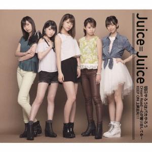Dream Road〜心が躍り出してる〜/KEEP ON 上昇志向!!/明日やろうはバカやろう(通常盤C)/Juice=Juice[CD]【返品種別A】|joshin-cddvd