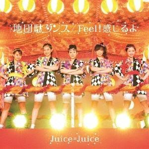 [枚数限定][限定盤]地団駄ダンス/Feel!感じるよ(初回生産限定盤SP)/Juice=Juice[CD+DVD]【返品種別A】|joshin-cddvd