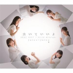 SEXY SEXY/泣いていいよ/Vivid Midnight【通常盤B】/Juice=Juice[CD]【返品種別A】|joshin-cddvd