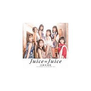 [枚数限定][限定盤]「ひとりで生きられそう」って それってねえ、褒めているの?/25歳永遠説【初回生産限定盤B】/Juice=Juice[CD+DVD]【返品種別A】 joshin-cddvd
