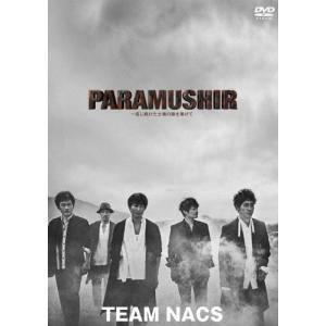 TEAM NACS 第16回公演 PARAMUSHIR〜信じ続けた士魂の旗を掲げて/TEAM NACS[DVD]【返品種別A】|joshin-cddvd