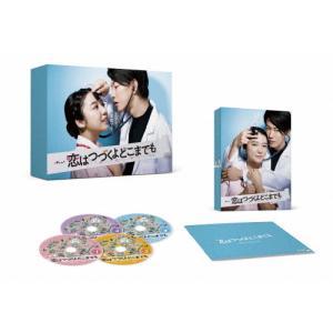[先着特典付]恋はつづくよどこまでも Blu-ray BOX/上白石萌音,佐藤健[Blu-ray]【返品種別A】