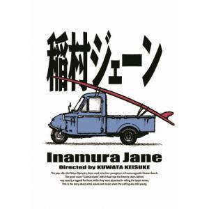 稲村ジェーン 通常版 DVD/加勢大周[DVD]【返品種別A】