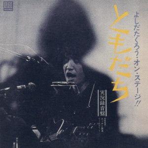 よしだたくろう・オン・ステージ!! ともだち/吉田拓郎[CD]【返品種別A】|joshin-cddvd