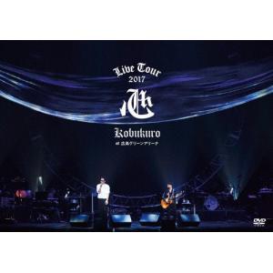 "KOBUKURO LIVE TOUR 2017""心"