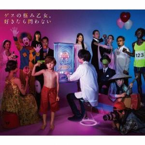 [枚数限定][限定盤]好きなら問わない+MTV Unplugged(初回限定盤)/ゲスの極み乙女。[CD+DVD]【返品種別A】|joshin-cddvd