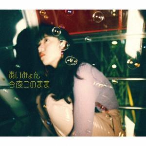 今夜このまま/あいみょん[CD]【返品種別A】