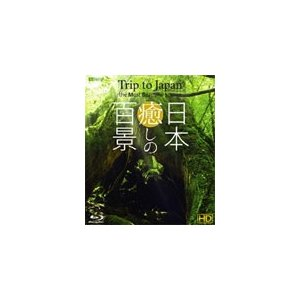 シンフォレストBlu-ray 日本 癒しの百景 HD Trip to Japan, the Most Beautiful Scenes/BGV[Blu-ray]【返品種別A】