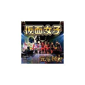 元気種☆(Type-H)/仮面女子[CD]【返品種別A】 joshin-cddvd