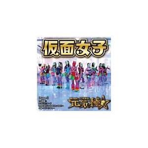 元気種☆(Type-I)/仮面女子[CD]【返品種別A】 joshin-cddvd