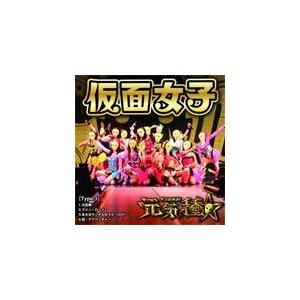 元気種☆(Type-J)/仮面女子[CD]【返品種別A】 joshin-cddvd