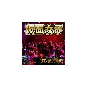 元気種☆(Type-K)/仮面女子[CD]【返品種別A】 joshin-cddvd