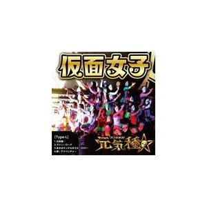 元気種☆(Type-L)/仮面女子[CD]【返品種別A】 joshin-cddvd