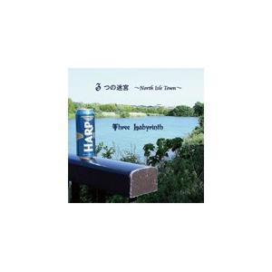 3つの迷宮 〜North Isle Town〜/スリーラビリンス[CD]【返品種別A】