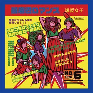 最底辺ロマンス/爆裂女子[CD]【返品種別A】