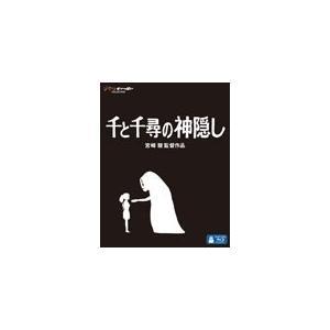 千と千尋の神隠し/アニメーション[Blu-ray]【返品種別A】