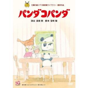 パンダコパンダ/アニメーション[DVD]【返品種別A】|joshin-cddvd