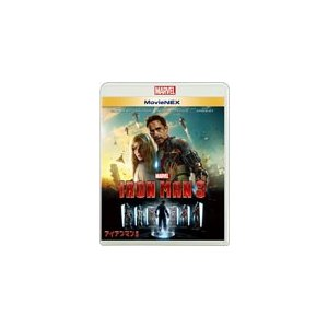 [枚数限定]アイアンマン3 MovieNEX/ロバート・ダウニーJr.[Blu-ray]【返品種別A】|joshin-cddvd