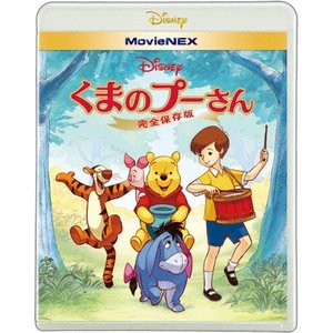 くまのプーさん/完全保存版 MovieNEX【BD+DVD】/アニメーション[Blu-ray]【返品種別A】|joshin-cddvd