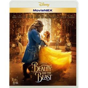 [枚数限定]美女と野獣 MovieNEX[初回仕様]/エマ・ワトソン[Blu-ray]【返品種別A】