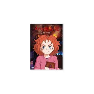 [枚数限定]メアリと魔女の花 DVD[初回限定仕様]/アニメーション[DVD]【返品種別A】|joshin-cddvd