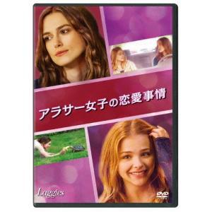 アラサー女子の恋愛事情/キーラ・ナイトレイ[DVD]【返品種...