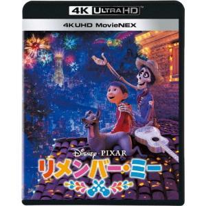 [先着特典付]リメンバー・ミー 4K UHD MovieNEX/アニメーション[Blu-ray]【返品種別A】|joshin-cddvd