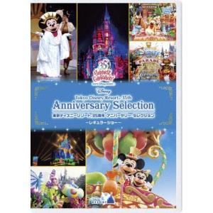 東京ディズニーリゾート 35周年 アニバーサリー・セレクション -レギュラーショー-/ディズニー[DVD]【返品種別A】