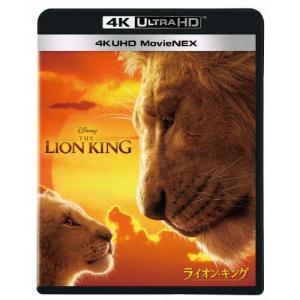 ライオン・キング 4K UHD MovieNEX【4K UHD+Blu-ray】/ドナルド・グローヴァー[Blu-ray]【返品種別A】
