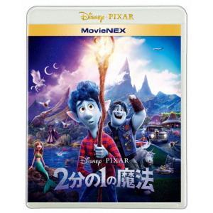 [枚数限定]2分の1の魔法 MovieNEX/アニメーション[Blu-ray]【返品種別A】|Joshin web CDDVD PayPayモール店
