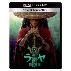 ラーヤと龍の王国 4K UHD MovieNEX/アニメーション[Blu-ray]【返品種別A】