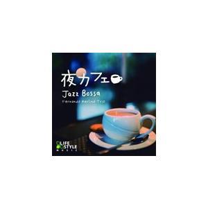 夜カフェ〜ジャズボッサ/フェルナンド・メルリーノ・トリオ/オムニバス[CD]【返品種別A】 joshin-cddvd