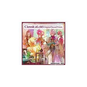 クラシカロイド Original Sound Track/TVサントラ[CD]【返品種別A】|joshin-cddvd