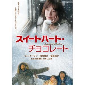 スイートハート・チョコレート/リン・チーリン[DVD]【返品...