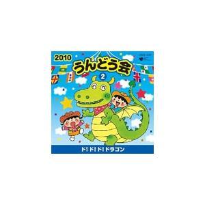 2010 うんどう会2 ド!ド!ド!ドラゴン/運動会用[CD]【返品種別A】
