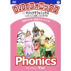 DVDでフォニックス (2) マジックでフォニックス!/子供向け[DVD]【返品種別A】