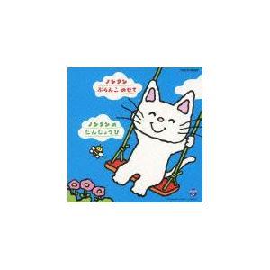 おはなしノンタンシリーズ ●ノンタン ぶらんこ のせて ●ノンタンの たんじょうび/榊原郁恵[CD]...