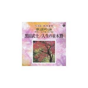 ベストカラオケ 歌謡吟詠(女声・男声編/歌唱) 黒田武士/人...