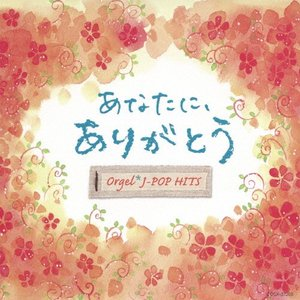 あなたに、ありがとう。 オルゴール・J-POP HITS/オルゴール[CD]【返品種別A】 joshin-cddvd