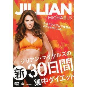 ジリアン・マイケルズの新30日間集中ダイエット...の関連商品1