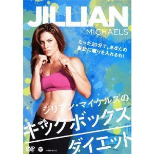 ジリアン・マイケルズのキックボックス・ダイエット/ジリアン・マイケルズ[DVD]【返品種別A】