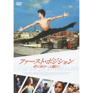 ファースト・ポジション 夢に向かって踊れ!/ドキュメンタリー映画[DVD]【返品種別A】