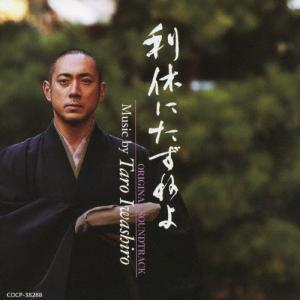 利休にたずねよ オリジナルサウンドトラック/岩代太郎[CD]【返品種別A】