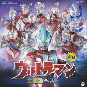 最新 ウルトラマン主題歌ベスト/テレビ主題歌[CD]【返品種別A】|joshin-cddvd